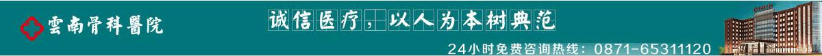 云南骨科医院