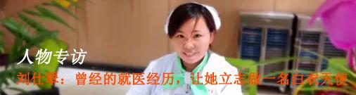 脊柱科护士长刘仕翠