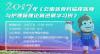 为加快我省骨科事业的发展,更好地为患者解决病痛,由云南省骨科医疗质量控制中心等单位联合主办,昆明医科大学附属延安医院骨科中心、云南骨科医院等单位联合承办的《云南省骨科临床医师、护理新理论新进展学习班将于2017年10月28日在昆明市世博园中国馆内举行……
