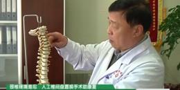 云南骨科医院人工颈椎关节置换手术