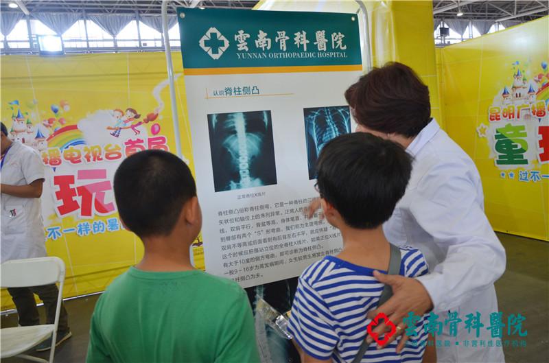 普及脊柱侧凸疾病