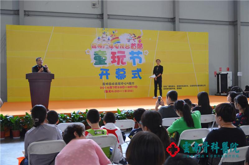 童玩节国际会展中心开幕