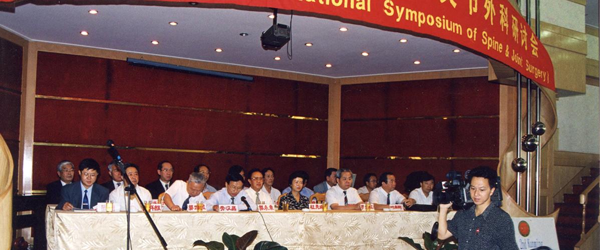国际脊柱研讨会。